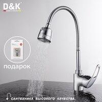 D K Kitchen Fixtures Kitchen Faucet Bronze Chrome Plated Single Handle Ceramic Cartridge Swivel Spout 720
