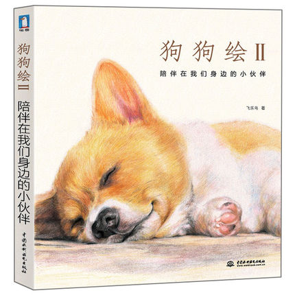 Chinese color pencil drawing books for adult / Dog Painting Techniques art book Animal Pet painting textbook adult pencil book stick figure cute chinese painting textbook easy to learn drawing books by feile bird studios