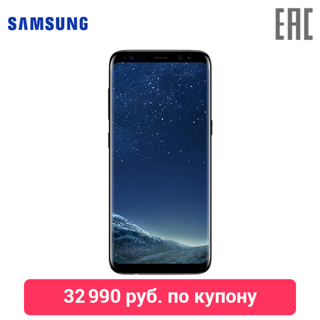 Смартфон Samsung Galaxy S8 64GB [Официальная российская гарантия]