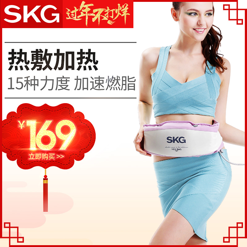 Skg massager machine slimming belt massage belt body shaping machine slimming machine lounged massager machine пылесос skg xc2752