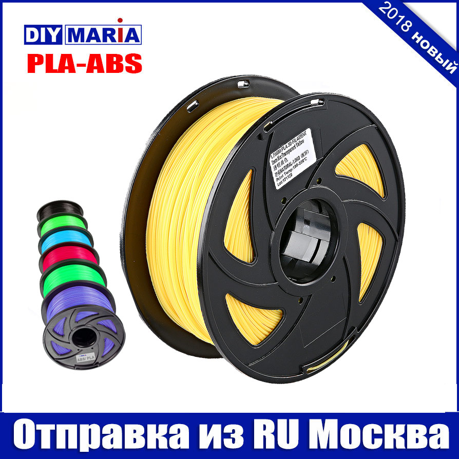 PLA ABS 1kg 1.75mm Materials Filament thread for 3D printer 3D-PEN ship from RU Moscow цена