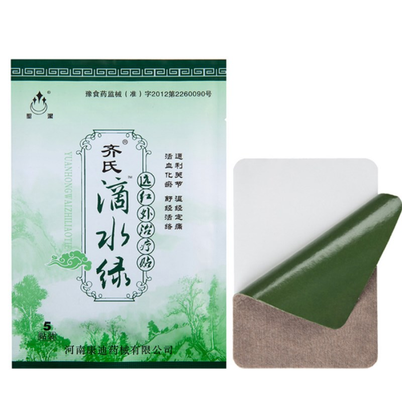100Pcs Far Infrared Treatment Plaster Joint Pain Relieving Patch Knee Rheumatoid Arthritis Chinese Pain Patch Health Massage