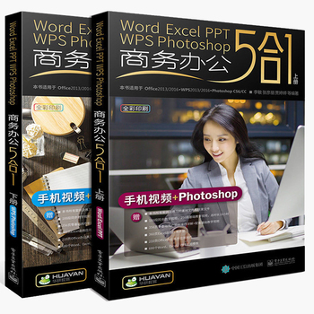New Hot 2 pcs/set Word/Excel/PPT/WPS/Photoshop Office Software tutorial book Business office Making tutorial book for adult 1