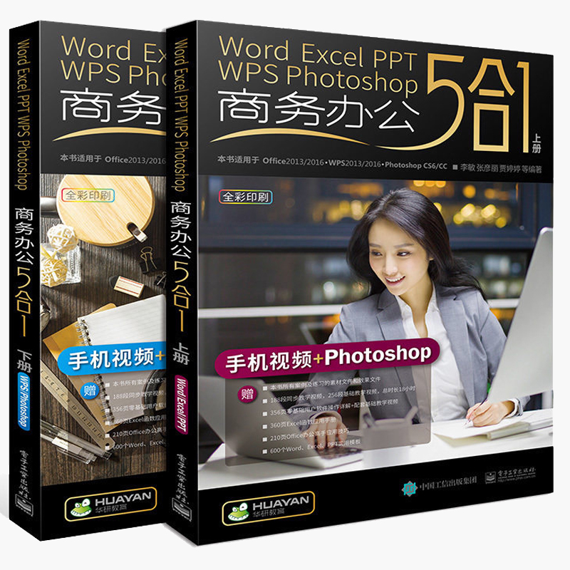 New Hot 2 Pcs/set Word/Excel/PPT/WPS/Photoshop Office Software Tutorial Book Business Office Making Tutorial Book For Adult