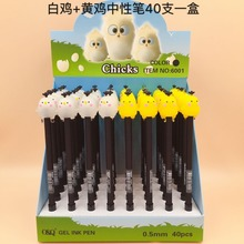 40pcs/lot Creative Cute Kawaii Little Chick Gel Pen Water Ink Roller Ball Sign Office School Supplies Gift