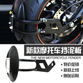 Motorcycle tire cover fender cover fender for Yamaha yamaha MT-09 FZ09 after conversion parts fender shield flap flap