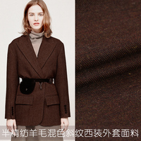 2017 150cm wide winter semi worsted wool blend coat suit fabric twill Mocha texture simple sense wool fabric 360 g/m