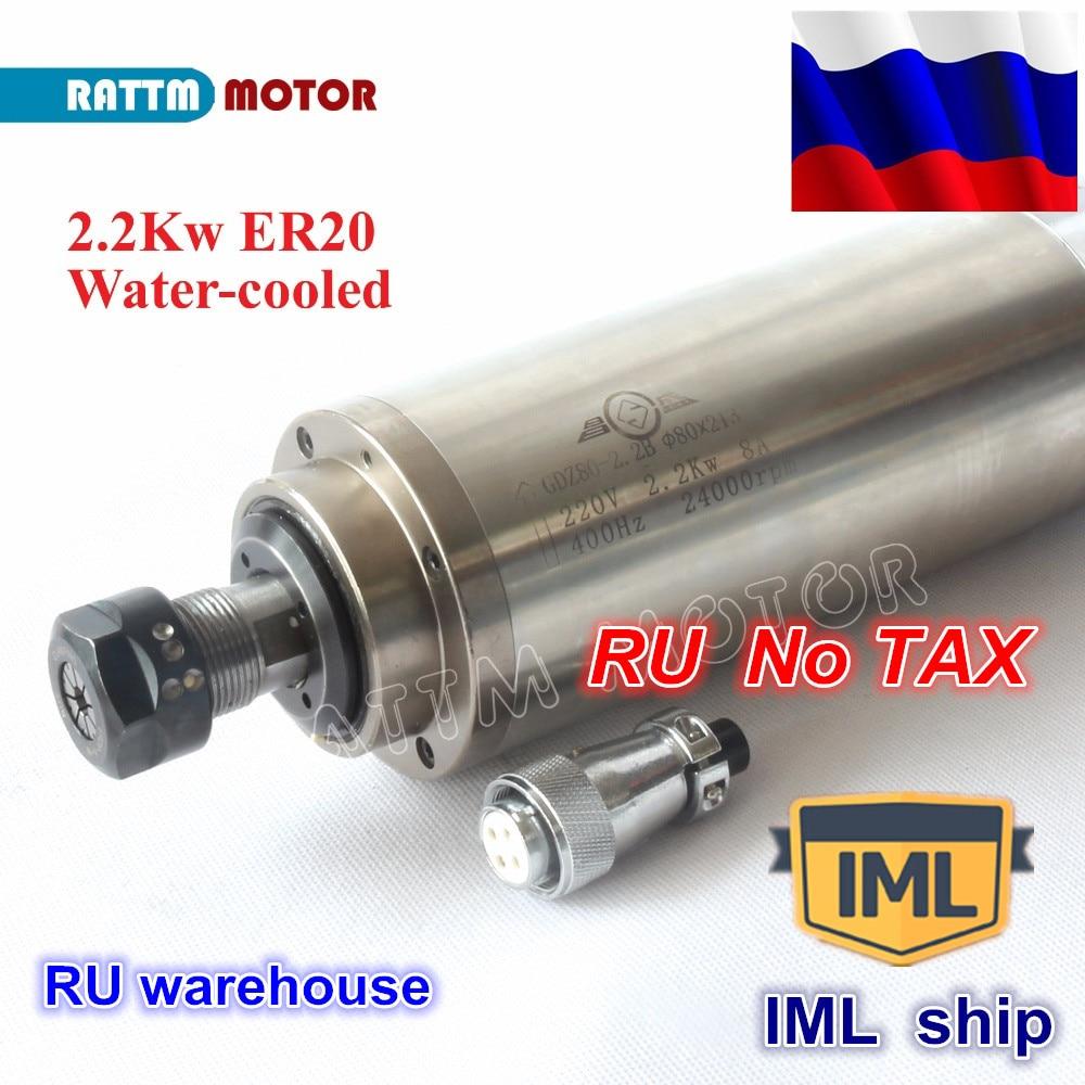RU ship 2.2KW Water cooled cooling CNC SPINDLE MOTOR 80x213mm ER20 220V 3 Bearings 220V for CNC Router ENGRAVING MILLING GRIND цена и фото