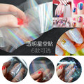 40cm colorful transparent nail Star sticker Star Aurora laser colorful cellophane paper 4 * 40cm entire volume