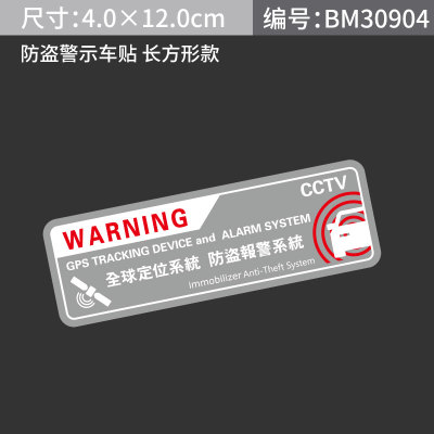 4 Auto Car SECURITY ALARM STICKERS Warning IMMOBILISER and GPS TRACKING Chrome