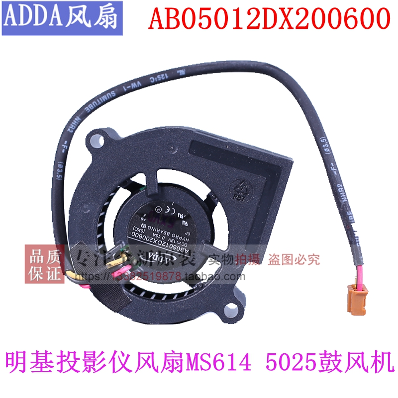NEW ADDA AB05012DX200600 FOR BENQ Projector MS614 Projector Blower cooling fan