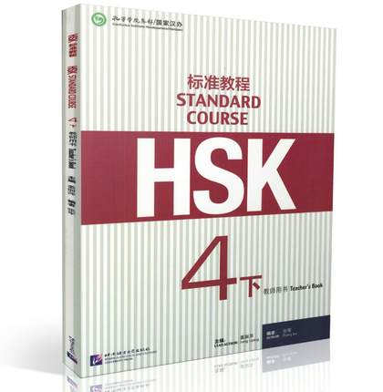 Learn Chinese HSK Teacher's Book: Standard Course HSK 4B Chinese Proficiency Test Materials leve6 hsk real test collection of new chinese proficiency with a cd enclosed chinese edition chinese paperback