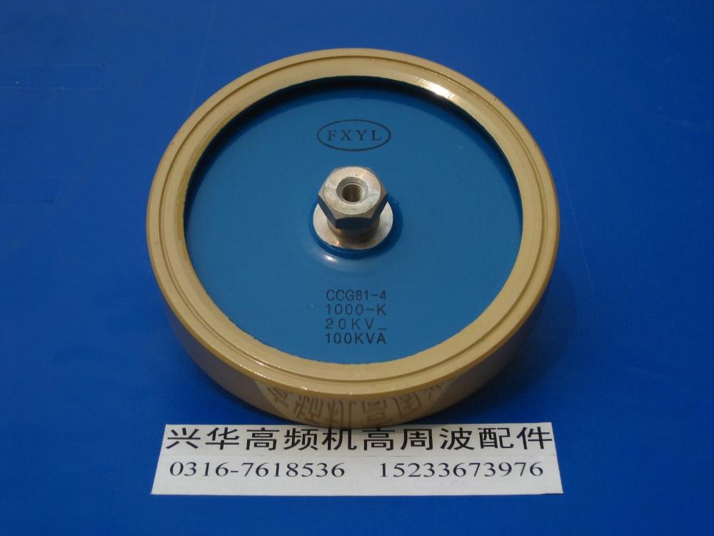 ФОТО Round ceramics Porcelain high frequency machine  new original high voltage CCG81-4 1000-K 20KV 100KVA