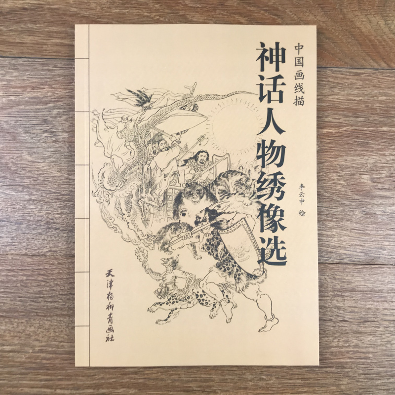Selection Of Embroidery Portraits Of Mythical Characters In Chinese Line Drawing BooK / Traditional Chinese Fine Brushwork Book