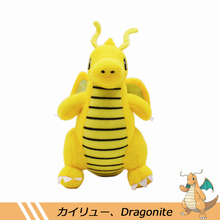 9inch Cartoon Plush Toy Dragonite Cute Collectible Peluche Doll High Quality Soft Stuffed Gift For Christmas Free Shipping