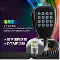 DTMF mobile radio microphone speaker for mobile transceive IC208H IC2100H IC2200H IC2710H/2720H/2820H/2800H IC7000 two way radio