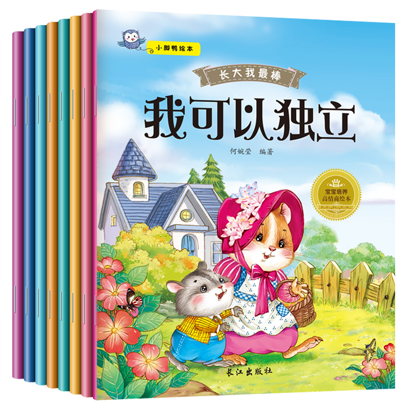 8pcs/set Baby Early Learning Enlightenment Book Children EQ Picture Book Bedtime Storybook For Kids Libros