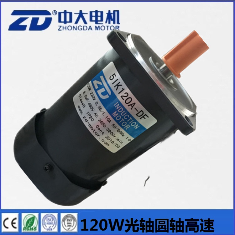 5IK120A DF 120W optical axis round shaft high speed motor 220V fixed speed 2800 rpm 3200