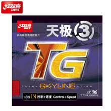 DHS SKYLINE TG 3 pimples in Table Tennis Ping Pong racket indoor sports racquet sports Rubber Raquete De Ping Pong(China)