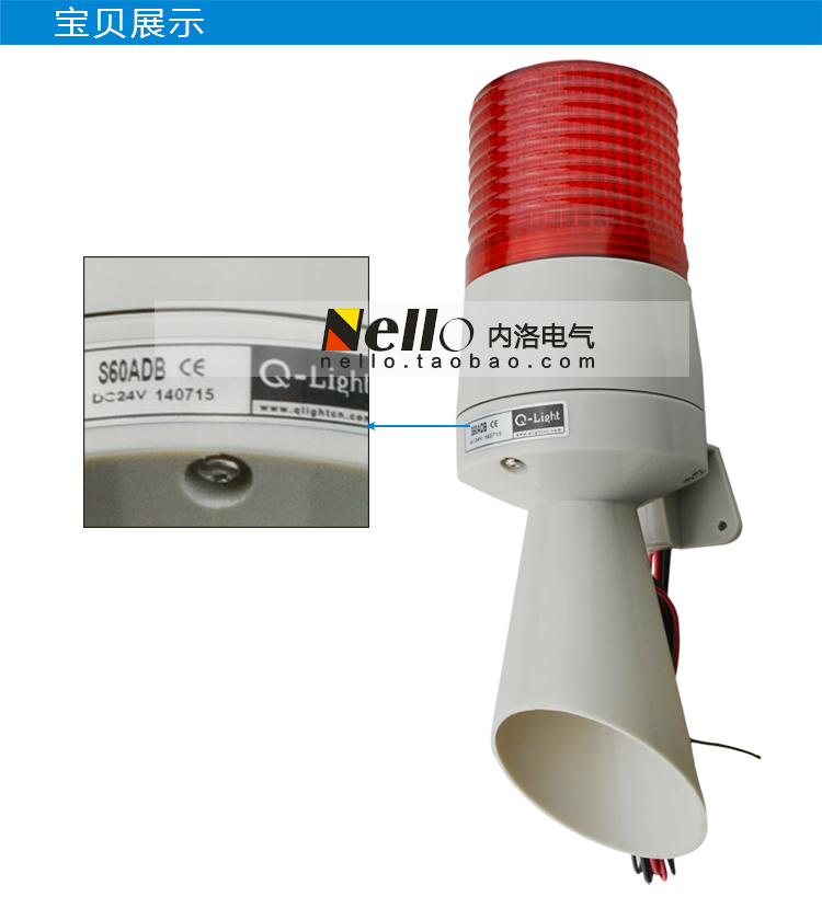 [SA] Райт аутентичный звук и светильник предупреждение светильник лампа висит S60ADB устойчивый/мигающий свет предупреждение светильник s- 5 шт./лот