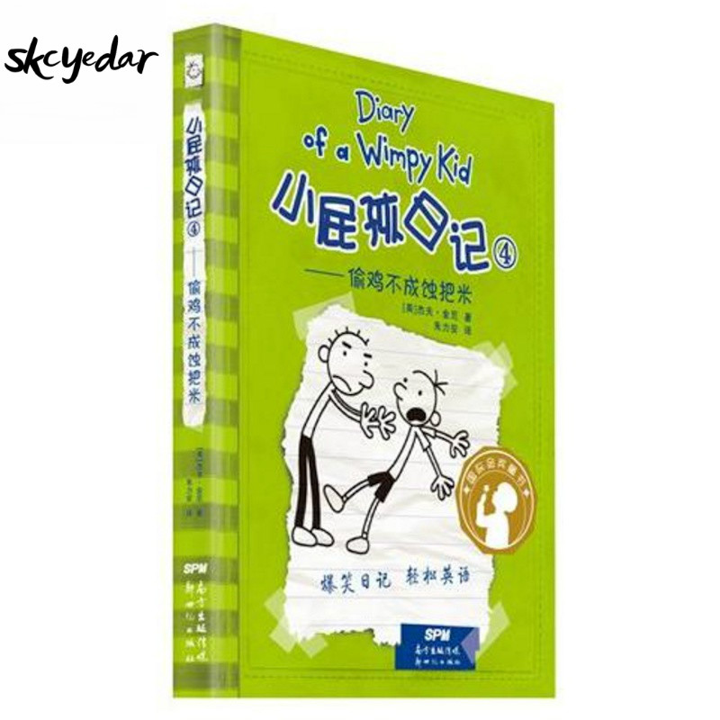 Diary of A Wimpy Kid 4:Try To Steal A Chicken Only To End Up Losing the Rice Bilingual Comic Book Original Title:Rodrick Rules цена