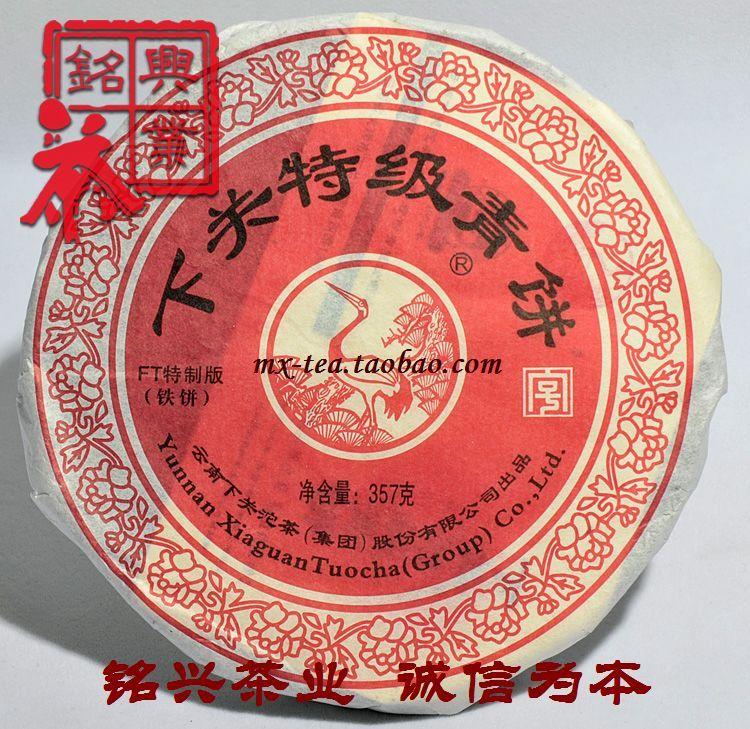 Puerh tea premium green cake Chinese yunnan puer pu er 357g font b health b font