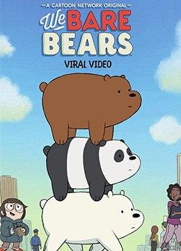《咱们裸熊 第三季》2017年美国喜剧,动画动漫在线观看