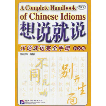 Want to say -- a complete handbook of Chinese Idioms in english dobson c french verb handbook
