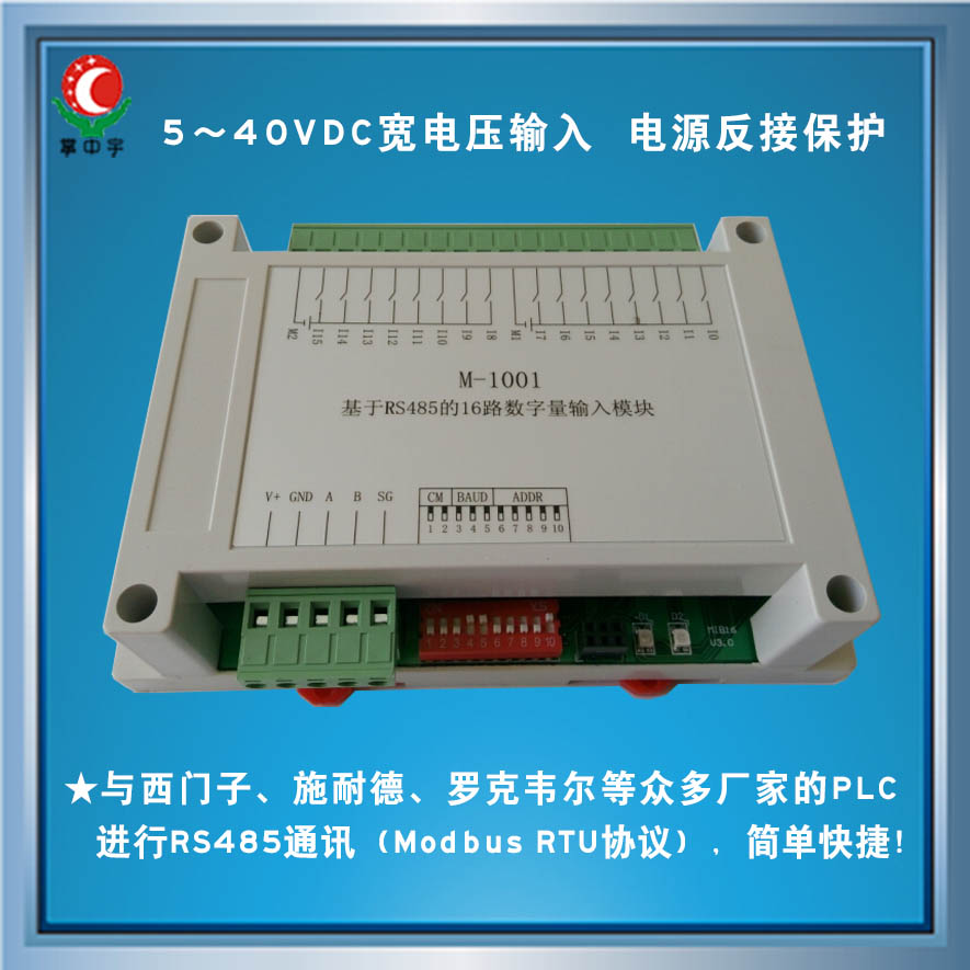 Free shipping Switch input data acquisition module RS485 communication card 16 isolated DI dry contact collector