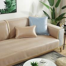 Summer new washable pure ice silk mat sofa cushion, summer solid color cushion towel