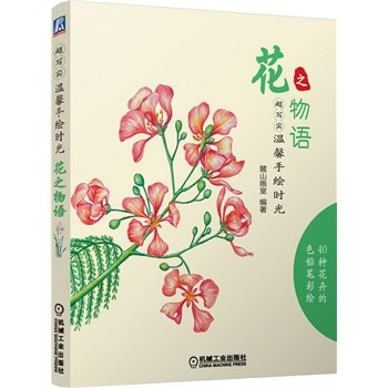 Chinese Color Pencil Drawing 40 Flowers Tulip Calla Kapok Painting Art Book chinese color pencil drawing succulent plants painting art book