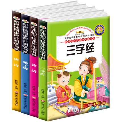 Chinese Classic Literature Enlightenment Books For Kid Children The Analects Of Confucius Learning Di Zi Gui Culture Books,set