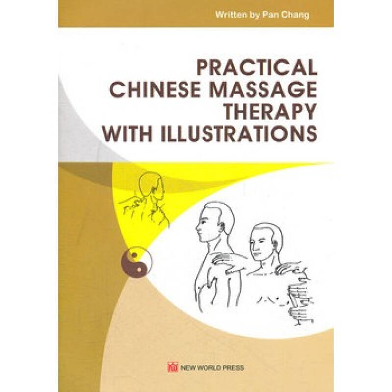 Practical Chinese Massage Therapy With Illustrations English TCM Paperback Paper Book. Knowledge Is Priceless And No Borders--42
