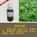 Leaf essential oil of Artemisia argyi wormwood oil expectorant and antitussive cosmetic Massage Oil Aromatherapy 100ml