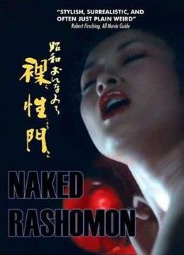 昭和おんなみち 裸性門