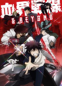 《血界战线 & BEYOND》2017年日本动作,动画,奇幻动漫在线观看