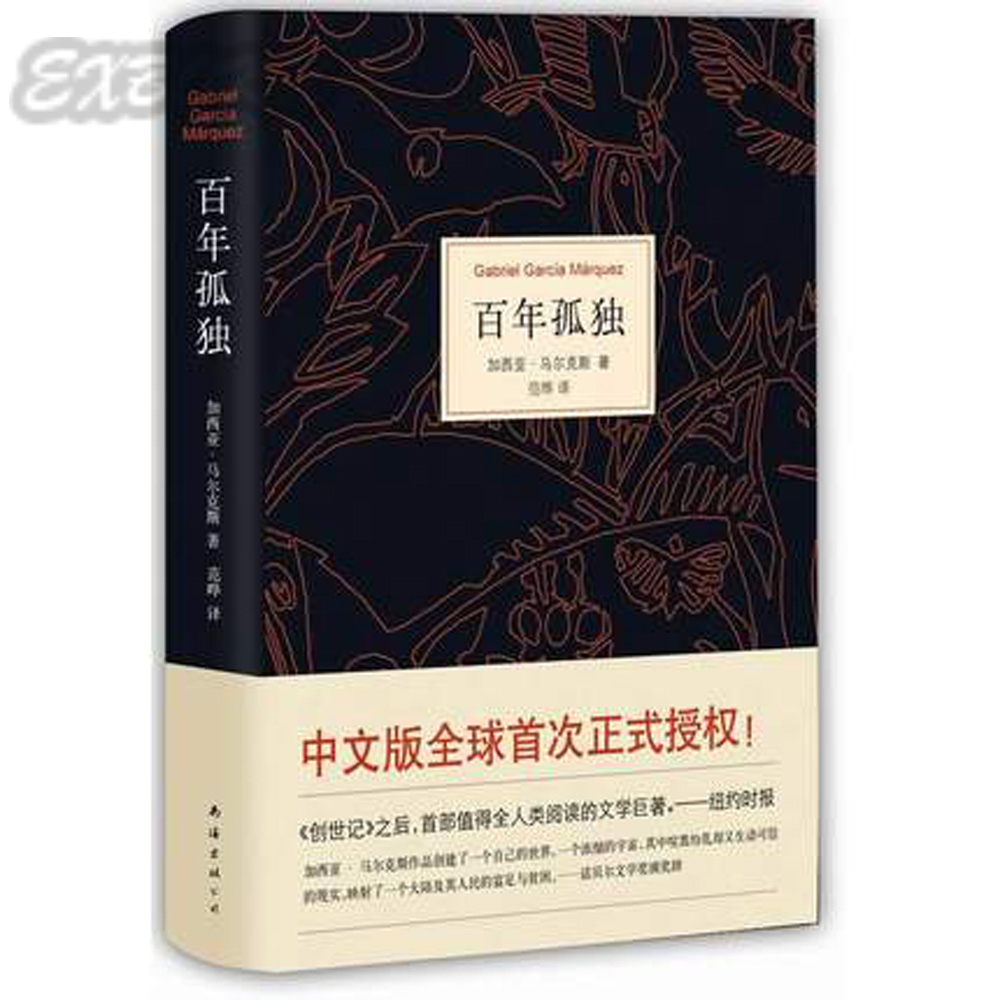 One Hundred Years of Solitude (Chinese Edition) парка banana republic banana republic ba067emyhk76