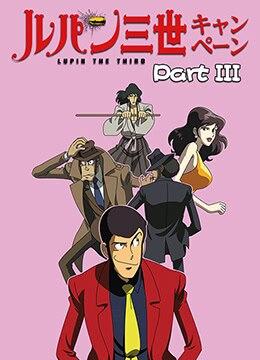 《鲁邦三世 PartIII》1984年日本剧情,动画,犯罪动漫在线观看