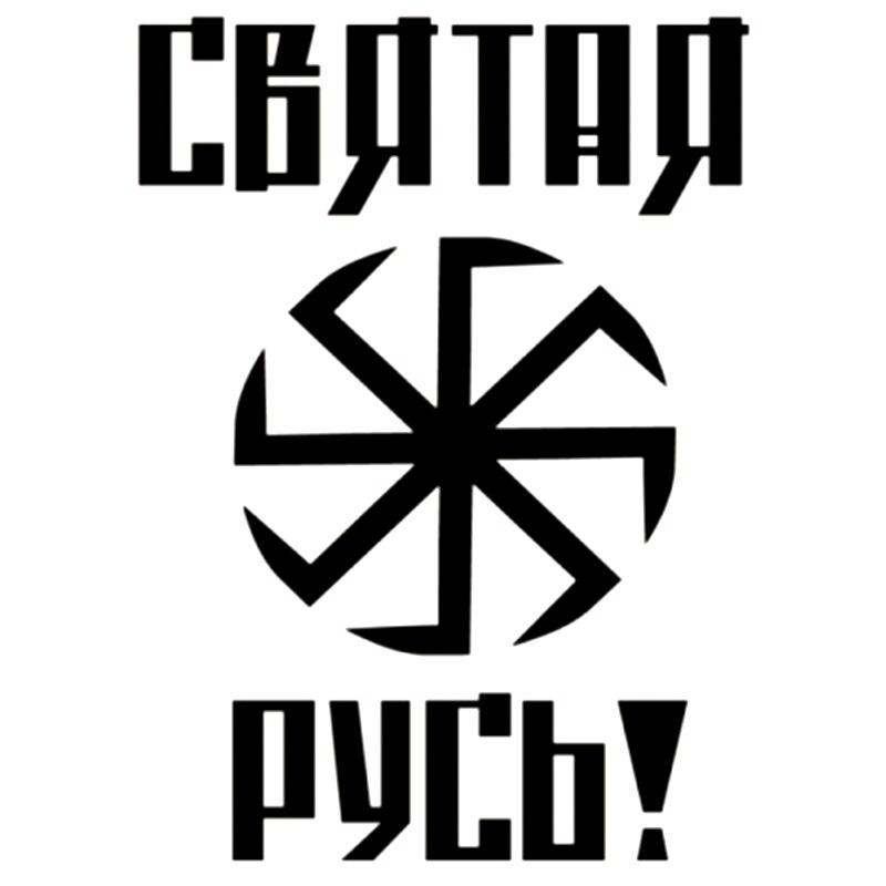 Коловрат слава руси картинка