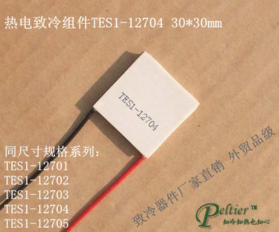 Freeshipping TES1-12704 30*30MM thermoelectric cooler peltier module freeshipping new skkt26 16 skkt26 16 module