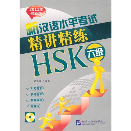 New HSK Test-Instruction and Practice Level 6 (Include CD) Chinese test training course book 600 chinese hsk vocabulary level 1 3 hsk class series students test book pocket book