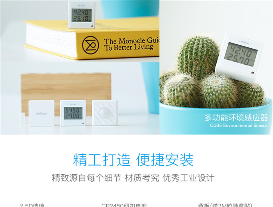 11 --- Lifesmart Multifunctional Environment Sensor 433MHZ Monitor Indoor Temperature, Humidity App Realtime View Remote Control by APP