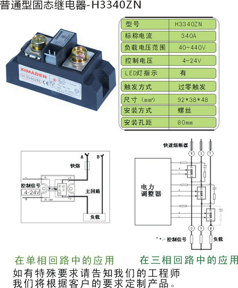 H3340ZN 340A Industrial Zero crossing trigger Solid State Relay