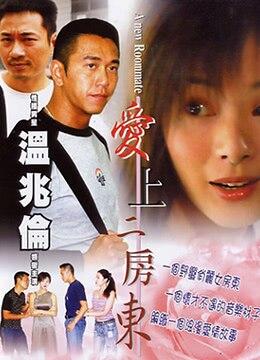 《野蛮游戏》2003年香港剧情电影在线观看