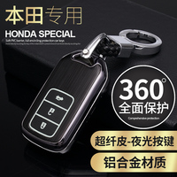1PCS Aluminum Alloy Key Shell + Alloy Key Chain Rings Car Protective Case Cover Skin Shell For Honda HONDA Smart 4 Key Style D