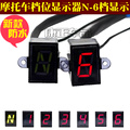 Modified 125cc 150cc 200cc 250cc motorcycle gear display n-6 indicator speed sensor cable speedometer