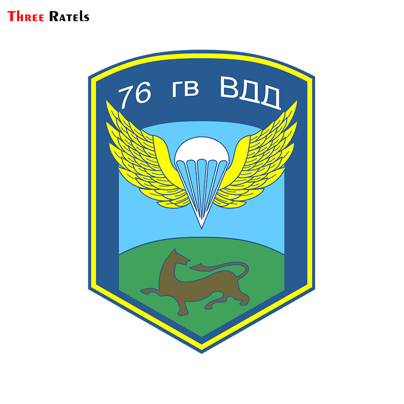 Three Ratels TRL102# 11x15cm Russian 76th Airborne Division Patch Car Sticker PVC Funny Auto  Styling Removable Decal