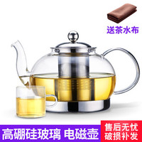 1.0L Household Heat resistant Glass Teapot with Filter Flower teapot Cold Water Kettle Induction Cooker Multi function tea pot