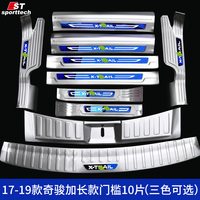 Stainless steel Plate Door Sill Welcome Pedal Car Styling Accessories (inside + outside ) for Nissan X Trail Trail 2017 2019
