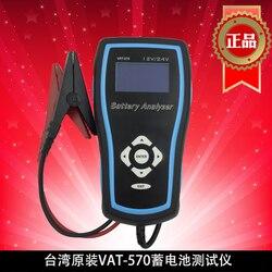 Probador de batería, probador de batería para coche, batería UPS, probador de resistencia interna VAT-570